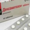 Дексаметазон при беременности – применение, отзывы