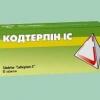 Кодтерпин