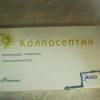 Колпосептин