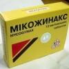 Микожинакс