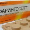 Можно ли принимать фарингосепт при беременности?