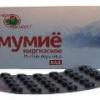 Мумие для волос: полезные свойства, применение