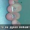 Ногти на руках ломаются