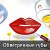 Обветренные губы лечение народными средствами