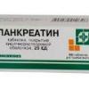 Препараты для лечения поджелудочной железы
