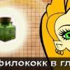 Стафилококк в глазах лечение
