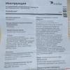 Свечи пимафуцин: отзывы и инструкция по применению