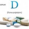 В каких продуктах содержится витамин д (d) ?